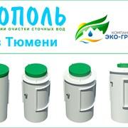 ООО ЭКО-Групп – дилер ООО Тополь в Тюмени фотография