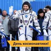 Международный день полёта человека в космос фотография