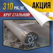 Акция! Круг 12х18н10т за 310 р./кг. фотография