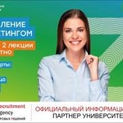Мировые маркетологи делятся опытом с 29 сентября! фотография