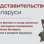 Открытие представительства в Республики Беларусь фотография