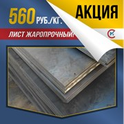 Акция! Лист жаропрочный 20Х23Н18 за 560 р./кг. фотография