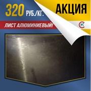 Акция! Лист алюминиевый АМГ5 за 320 р./кг. фотография