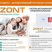 Обзор новых контроллеров отопления ZONT Climatic фотография