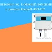 Мониторинг CO2 в офисных помещениях фотография