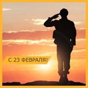 Поздравляем с Днём защитника Отечества! фотография