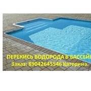 Время бассейнов! Время ПЕРЕКИСИ ВОДОРОДА! фотография