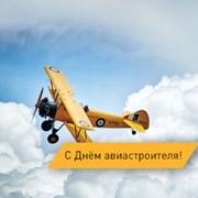 С Днём авиастроителя! фотография