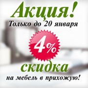 Снижены цены на мебель в прихожую фотография