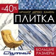 Керамическая плитка в магазине Спутник в Харькове фотография