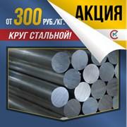 Спецпредложение! Круг стальной от 300 р/кг. фотография