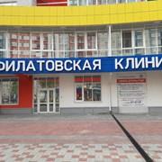 «Филатовская клиника» открыла второй филиал фотография