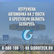 Отгрузка автомоечного комплекса в Беларусь фотография