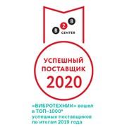«ВИБРОТЕХНИК» в ТОП–1000 успешных поставщиков фотография