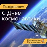 С Днем космонавтики! фотография
