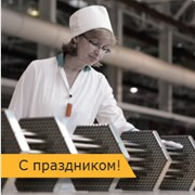 С Днём работника атомной промышленности! фотография