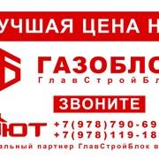 Газоблок по самой выгодной цене в Крыму фотография