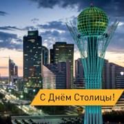 С Днём столицы! фотография