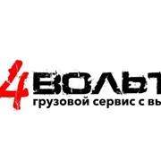 «Техпомощь 24 Вольта» теперь в Ульяновске! фотография