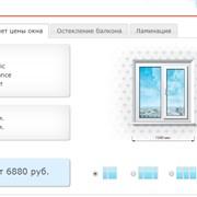 Рассчитайте стоимость окна! фотография