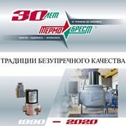 30 ЛЕТ ЗАВОДУ ГАЗОВОЙ АРМАТУРЫ ТЕРМОБРЕСТ! фотография