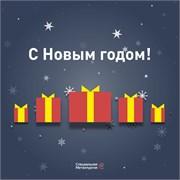 Поздравляем с Новым годом и Рождеством! фотография
