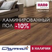 Ламинат в магазине Спутник в Харькове фотография