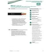 силовые кабели марок ВВГнг-LS и АВВГнг-LS фотография