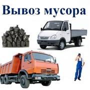 Вывоз мусора и хлама цена услуги от 2500 рублей фотография