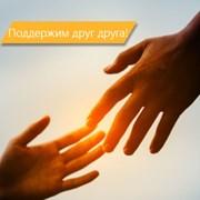 Помочь может каждый! фотография