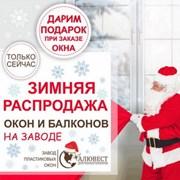 """ЗИМНЯЯ РАСПРОДАЖА ОКОН ЗАВОДЕ """"АЛЮВЕСТ"""" фотография"""