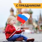 С Днём Конституции Российской Федерации! фотография