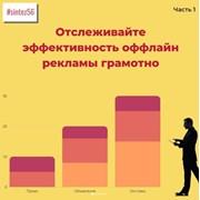 Исследования эффективности рекламы фотография