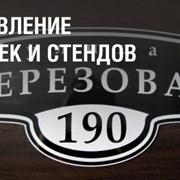 Изготовление адресных табличек в Оренбурге фотография