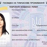 Регистрация, прописка в Киеве иностранцев фотография