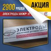 Акция! Электроды АНЖР-1 НАКС за 2900 р./кг. фотография