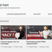 Youtube канал полиграфолога Игоря Ищука фотография