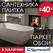Сантехника в магазине Спутник в Харькове фотография