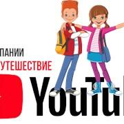 Экскурсии для школьников - Youtube канал фотография