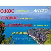 Остров Кос,Остров Родос,П-в Пелопоннес из Киева !!! OT 350 ЕВРО фотография