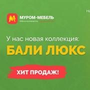 """Новая коллекция """"Бали Люкс""""! фотография"""