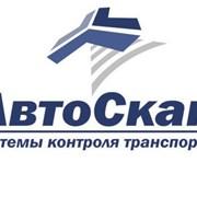 Компания «АвтоСкан» теперь в Екатеринбурге! фотография