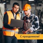 День работника машиностроительной отрасли фотография