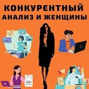 Конкурентный анализ и женщины фотография