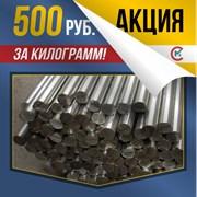 Акция! Круг 80х600 за 500 рублей. фотография