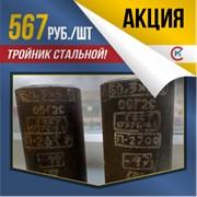 Спецпредложение! Тройник стальной П 60,3х5,6 09Г2С фотография