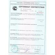 Сертификация выпускаемой продукции фотография