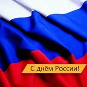 С Днём России! фотография
