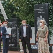 «ТопПром» оплатил строительство памятника  фотография