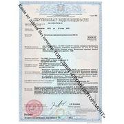 Сертификат соответствия на ВВК-56